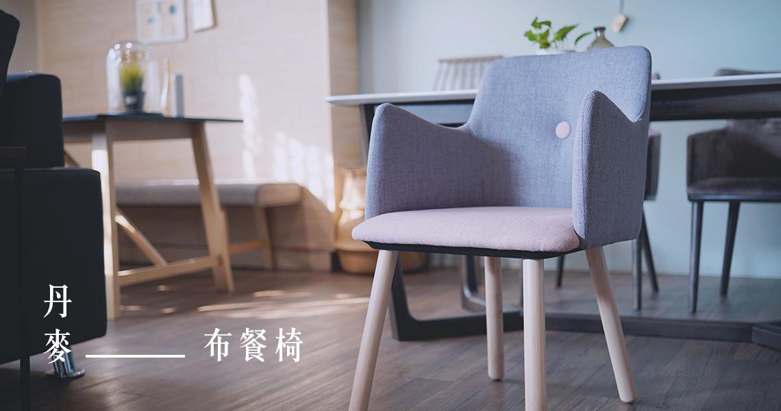 丹麥布餐椅