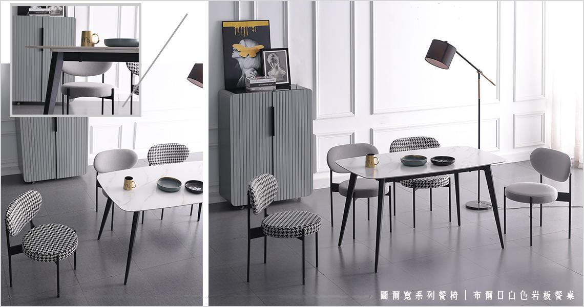 圖爾寬系列餐椅