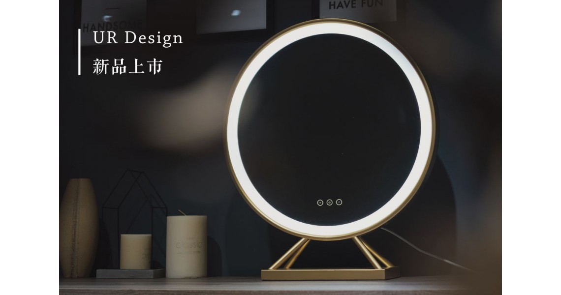 新品上市-亮燈鏡