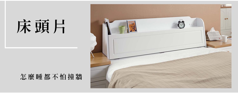 床頭片 床頭箱