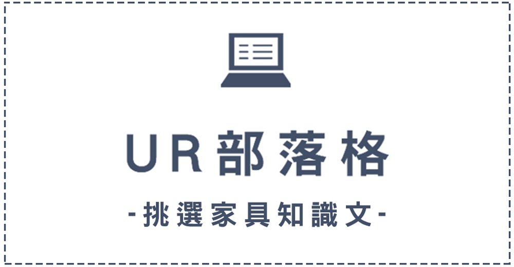 UR Design 部落格